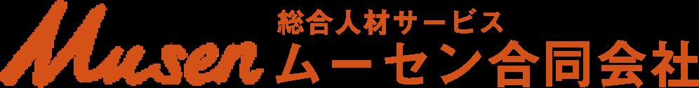 Musen 総合人材サービス ムーセン合同会社