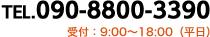 TEL.090-8800-3390 受付:9:00~18:00(平日)